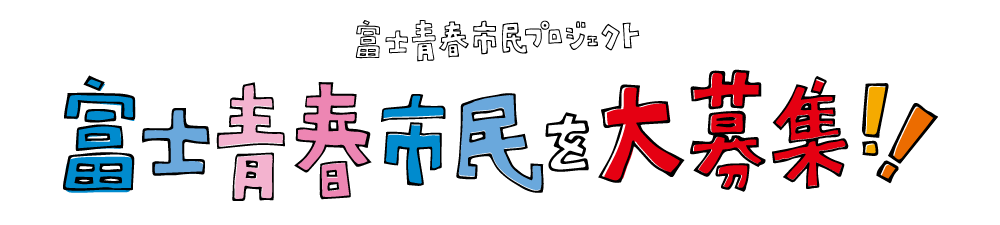 富士青春市民を大募集!!