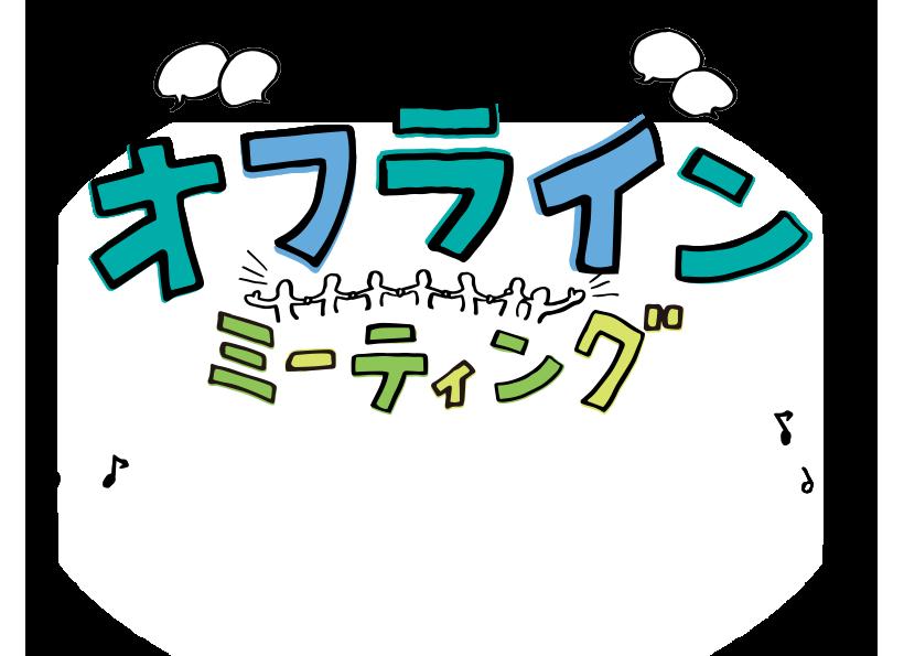 オフラインミーティングロゴ