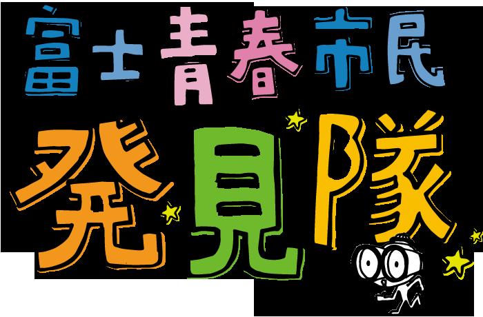 富士青春市民発見隊ロゴ